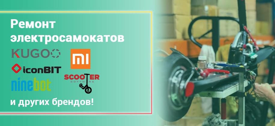 ремонт электросамокатов в Москве