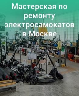 сервисные центры по ремонту электросамокатов