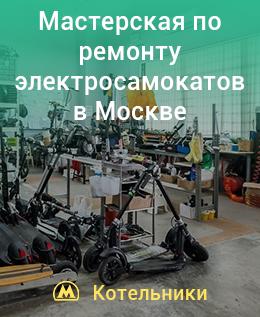 адрес мастерской по ремонту электросамокатов